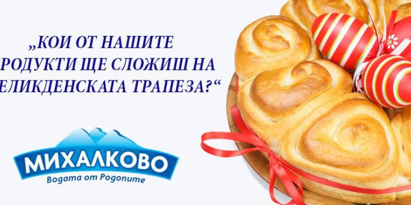 """Официални правила на Играта """"Великден с Михалково """""""